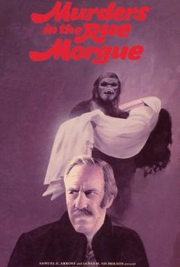 Постер фильма Убийства на улице Морг (1971)