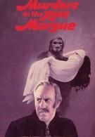 Убийства на улице Морг (1971)