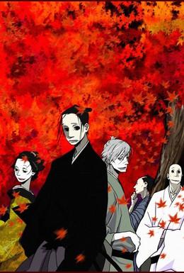 Постер фильма Дом Пяти листьев (2010)