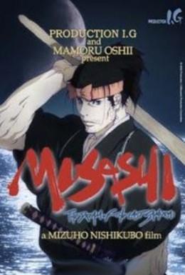 Постер фильма Мусаши: Мечта последнего самурая (2009)