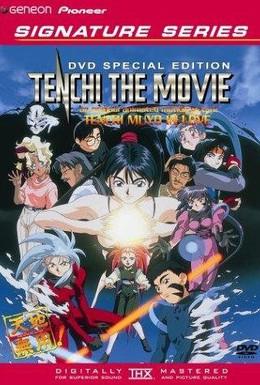 Постер фильма Тэнти – лишний в любви (1996)