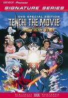 Тэнти – лишний в любви (1996)