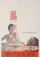 Угловая комната (1962)