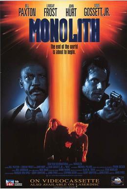 Постер фильма Монолит (1993)