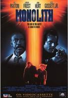 Монолит (1993)
