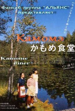 Постер фильма Камомэ (2006)