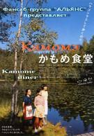 Камомэ (2006)