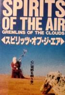 Духи воздуха и облачные гремлины (1989)