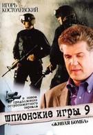 Шпионские игры 9: Живая бомба (2008)
