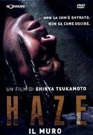 Туман (2005)