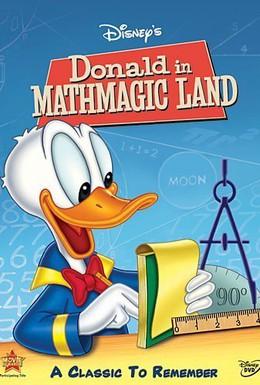 Постер фильма Дональд в Матемагии (1959)