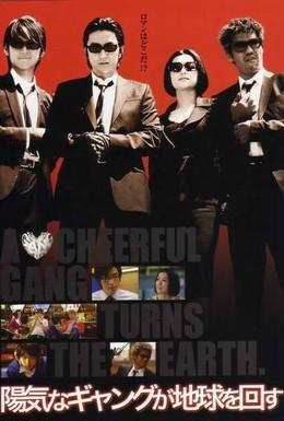 Постер фильма Гангстер, перевернувший Землю (2006)