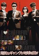 Гангстер, перевернувший Землю (2006)