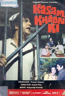 Постер фильма Клятва (1977)