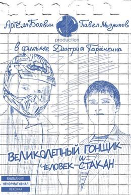 Постер фильма Великолепный Гонщик и Человек-Стакан (2011)