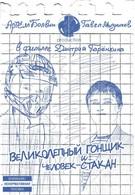 Великолепный Гонщик и Человек-Стакан (2011)