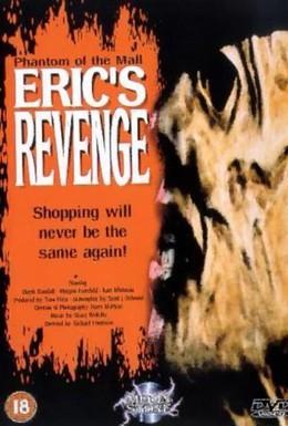 Постер фильма Призрак супермаркета: Месть Эрика (1989)