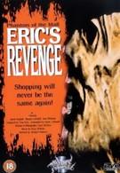 Призрак супермаркета: Месть Эрика (1989)