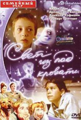 Постер фильма Свет из-под кровати (2003)