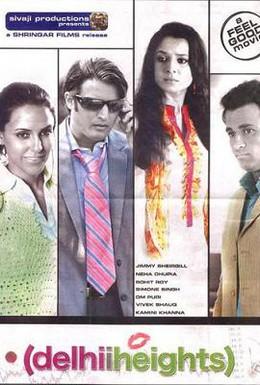Постер фильма Небоскребы (2007)