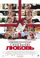 Любовь (2003)