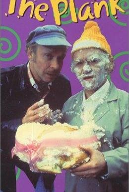 Постер фильма Доска (1979)