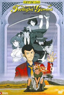 Постер фильма Люпен III: Тайна алмазов-близнецов (1996)