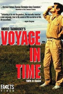 Постер фильма Время путешествия (1983)