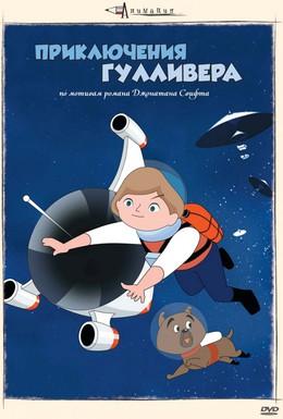 Постер фильма Приключения Гулливера (1965)