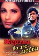 Жертва во имя любви (1990)