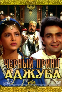 Постер фильма Черный принц Аджуба (1991)
