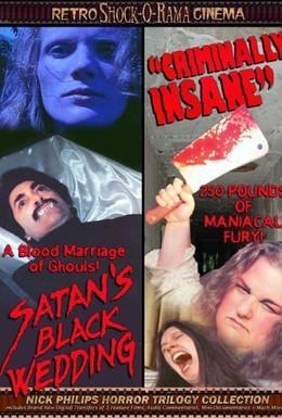 Постер фильма Преступно безумная (1975)