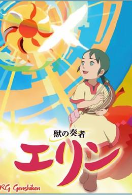 Постер фильма Заклинательница зверей Эрин (2009)