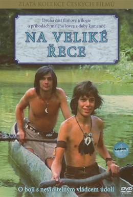 Постер фильма На большой реке (1978)