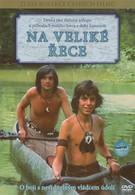 На большой реке (1978)
