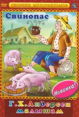 Постер фильма Свинопас (1980)