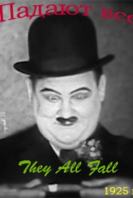 Постер фильма Падают все (1925)
