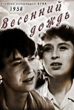 Постер фильма Весенний дождь (1958)