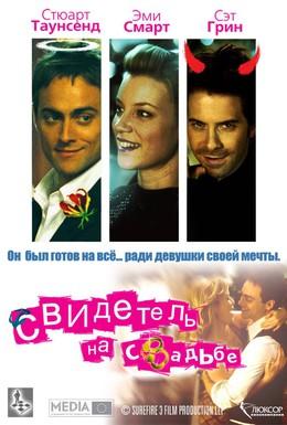 Постер фильма Свидетель на свадьбе (2005)