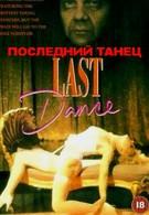 Последний танец (1992)