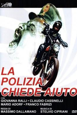 Постер фильма Полиция просит помощи (1974)