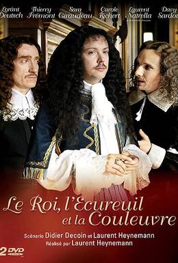 Постер фильма Король, Белка и Уж (2011)