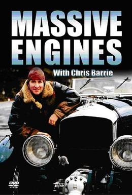 Постер фильма Огромные машины (2004)