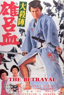Постер фильма Великое убийство предателя (1966)