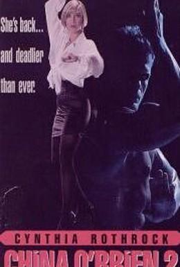 Постер фильма Чайна О'Брайен 2 (1990)