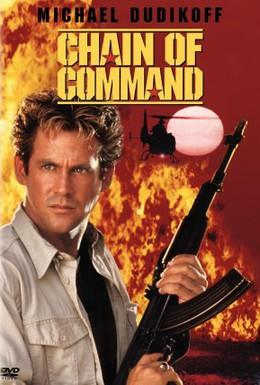 Постер фильма Исполнение приказа (1994)