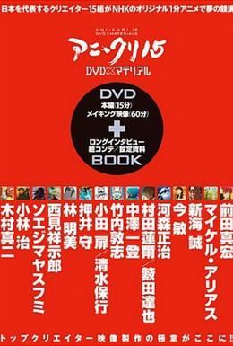 Постер фильма Пятнадцать творцов аниме (2007)