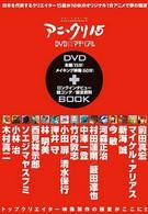 Пятнадцать творцов аниме (2007)