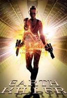 Земной убийца (2011)