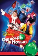 Однажды ночью (2001)